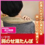 ショッピングゆたんぽ 湯たんぽ 肩のせ 天然ゴム使用 ゆたんぽ ユタンポ 湯たんぽ ゆたんぽ ユタンポ 湯たんぽ