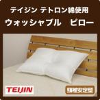 頸椎安定 ウォッシャブル枕 ピロー まくら 洗える枕  頚椎サポート枕 頸椎サポート枕 テイジン綿使用