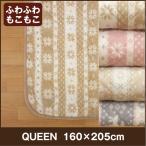 ふわふわ敷きパッド クイーン 160×205cm あったか快適に使えます 敷きパット/敷パッド/敷パット/ベッドパッド/ベッドパット/ベットパッド/ベットパット