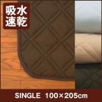 ワッフル吸水速乾敷きパッド シングル 100×205cm 一年中快適に使えます 敷きパット/敷パッド/ベッドパッド/ベッドパット/ベットパッド/ベットパット
