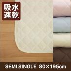 吸水速乾敷きパッド セミシングル 80×195cm 一年中快適に使えます 敷きパット/敷パッド/敷パット/ベッドパッド/ベッドパット/ベットパッド/ベットパット