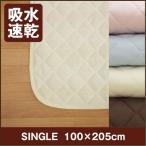 吸水速乾敷きパッド シングル 100×205cm 一年中快適に使えます 敷きパット/敷パッド/敷パット/ベッドパッド/ベッドパット/ベットパッド/ベットパット