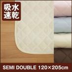 吸水速乾敷きパッド セミダブル 120×205cm 一年中快適に使えます 敷きパット/敷パッド/敷パット/ベッドパッド/ベッドパット/ベットパッド/ベットパット