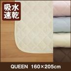吸水速乾敷きパッド クイーン 160×205cm 一年中快適に使えます 敷きパット/敷パッド/敷パット/ベッドパッド/ベッドパット/ベットパッド/ベットパット