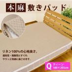 リネン100% 本麻敷きパッド クイーンサイズ(160×205cm) 暑さ対策 敷きパット クールコンフォート 吸水速乾 敷きパット ベッドパット クィーンベットパット