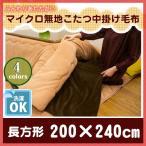 マイクロファイバー こたつ中掛け毛布 長方形(200×240cm)