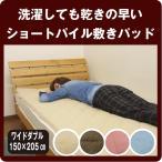ちょっと訳あり スーパーショートパイル敷きパッド ベッドパッド ワイドダブル(150×205cm)  敷きパット 敷パッド 敷パット ベットパット ベッドパット