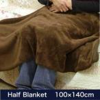 マイクロファイバー ハーフケット (100×140cm) ひざ掛け 毛布 ブランケット