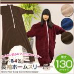 スリーパー 130cmサイズ 無地4色 長袖 ホームスリーパー 夜着毛布 かいまき毛布 袖付き毛布 べビー マイクロファイバー 子供用パジャマ 袖付きポンチョ