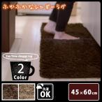 インテリアマット キッチンマット 45×60cm 洗える キッチン マット 玄関マット フロアラグ  シャギーラグ カーペット 洗える 滑り止め 絨毯 じゅうたん