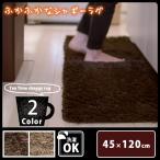 インテリアマット キッチンマット 45×120cm 洗える キッチン マット 玄関マット フロアラグ  シャギーラグ カーペット 洗える 滑り止め 絨毯 じゅうたん