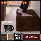 インテリアマット キッチンマット 45×240cm 洗える キッチン マット 玄関マット フロアラグ  シャギーラグ カーペット 洗える 滑り止め 絨毯 じゅうたん