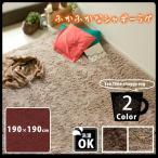 シャギーラグ - シャギーラグ 洗える ラグ ラグマット 190×190cm 無地ラグ カーペット ラグ マット ラグマット  洗える  絨毯 じゅうたん シャギー