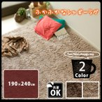 シャギーラグ - シャギーラグ 洗える ラグ ラグマット 190×240cm 無地ラグ カーペット ラグ マット ラグマット  洗える  絨毯 じゅうたん シャギー