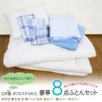 日本製 シングルサイズ 布団セット 8点セット 掛布団 敷布団 枕 布団カバー3点 敷パッド 毛布 が一つのセット 洗える 寝具セット ふとんセット