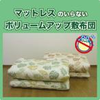 敷布団 ボリューム敷き布団 シングル (100×205cm) 極厚敷布団 分厚い敷き布団
