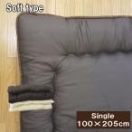 敷布団 寝心地ふわふわの軽がる敷き布団 シングル ソフトタイプ 厚いベッドパッド