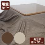 G サテンストライプ調 こたつ布団カバー 長方形 こたつ布団カバー 長方形 195×245cm こたつカバー こたつ上掛け マルチカバー