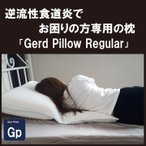 G 逆流性食道炎でお困りの方専用の枕 【Gerd pillow regular 逆流性食道炎 枕】 ガードピロー まくら (胃食道逆流症 流動性食道炎) 逆流性食道炎 枕