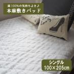 G 本麻敷きパッド シングル(100×205cm) 丸洗いOK! 冷却マット 敷きパット 敷パッド 敷パット ベッドパッド ベッドパット ベットパット 麻100% ラミー