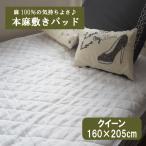 G 本麻敷きパッド クイーン(160×205cm) 丸洗いOK! 冷却マット 敷きパット 敷パッド 敷パット ベッドパッド ベッドパット ベットパット 麻100% ラミー