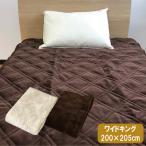 G 敷パッド フランネル敷きパッド ワイドキング(200×205cm)あったか ふわふわ ベッドパッド 丸洗いOK 洗濯可能 洗える ミニファミリー