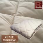 ベッドパッド ワイドキング(200×200cm) 抗菌防臭 丸洗い 洗える ウォッシャブル ミニファミリー ベットパット  ベットパッド