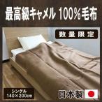 数量限定】キャメル100%毛布ブランケット 日本製 シングル 140×200cmキャメル毛布 高級品 らくだ ウール毛布 純毛毛布
