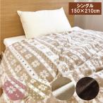 掛け布団カバー フランネルマイクロファイバー  DUVET COVER(掛け布団カバー)  シングル 150×210cm あったか 暖かい 温かい