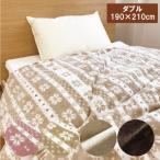 掛け布団カバー フランネルマイクロファイバー DUVET COVER(掛け布団カバー) ダブル 190×210cm あったか 暖かい 温かい