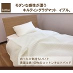 イブル キルティングマット 240×200cm 韓国の布団 夏はさらっと、冬は暖かく、オールシーズン ベビー お昼寝 Instagram ラグ ベビー