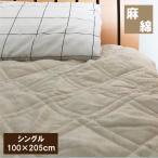 綿麻敷きパッド シングル 丸洗いOK 冷却マット 敷きパット  ベッドパッド ベッドパット /麻混敷きパッド/敷パット/敷パッド