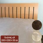 ベッドシーツ 200×200×30cm ワイドキング ボックスシーツ 冬用  あったかマイクロファイバー フランネル 丸洗いOK ベッドカバー ボックスカバー