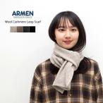 アーメン ARMEN ウールカシミアループスカーフ BAAM1961 レディース メンズ ユニセックス ストール マフラー ネックウォーマー イタリア製