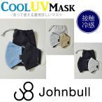 ジョンブル Johnbull マスク2枚セット 冷感 日本製 夏用 洗える ウォッシャブル 在庫あり 小さめ 大きめ 子供用 大人用 女性用 男性用 JG326
