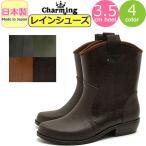 レインブーツ ショート ウエスタン 防水 軽量 女性 レインシューズ レディース 日本製 ラバーブーツ 長靴 雨靴 軽い 靴 梅雨 台風 大雨 雪 送料無料