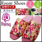 スリッパ パンジー 花柄 ルームシューズ レディース かわいい 花 Pansy 女性 室内履き 来客用 部屋履き フラワー 軽い 軽量 手編み 合皮 婦人 前空き 送料無料