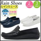 ショッピングラバーシューズ レインシューズ ローファー 防水 軽量 女性 レインシューズ レディース 日本製 ラバーシューズ レインパンプス 雨靴 軽い 靴 梅雨 台風 大雨 雪 送料無料