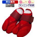 ランニング足袋 toe-bi きねや足袋 シューズ トゥービ 足袋 ジョギング 赤 レッド たび ランニング 足袋スニーカー tabi 足袋シューズ 男性 女性 送料無料