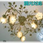 【送料無料!】新品 可愛いデザイン アンティーク調シーリング照明 照明 照明器具 シャンデリア LED 豪華 おしゃれ アンティーク シーリング