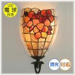 照明 照明器具 ブラケット LED 壁掛け照明  新品 ステンドガラス風 天然貝殻細工ブラケット  おしゃれ 激安 アンティーク ライト インテリア