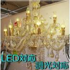 シャンデリア 照明器具 LED 天井 シーリング 豪華シャンデリア ゴージャス キャンドル型 12灯 クリスタルシャンデリア シャンデリア 照明器具LED 天井 ライト