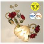 可愛いアンティーク調・薔薇モチーフブラケット ブラケット LED シャンデリア ペンダントライト シーリングライト LED電球 照明器具 玄関