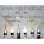総額¥10000-以上で【送料無料!】★超激安販売★新品・E17キャンドル型&ボール型・広角LED暖色&白色 照明器具 照明 LED