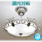 【送料無料!】綺麗なLED照明 新品 豪華 デザインガラス led シーリング シャンデリア 照明 照明器具 led シーリング 豪華 おしゃれ 安い 北欧 アンティーク