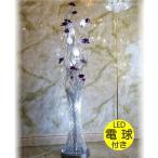 【送料無料!】新品 おしゃれなデザインLEDアルミ製フロアスタンド照明 照明 照明器具 フロアスタンド LED 豪華 おしゃれ アンティーク