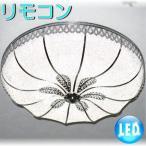 【送料無料!】新品・綺麗なデザイン LEDシーリング照明 シャンデリア 照明 照明器具 LED 豪華 おしゃれ シーリング リモコン アンティーク 調光