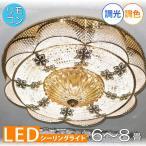 照明 照明器具 シャンデリア LED リモコン シーリング 超激安LED 綺麗なデザイン LED シーリング シャンデリア 照明器具LED シーリング ライト