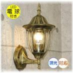 アンティーク調ポーチライト・LED玄関灯・門灯 シャンデリア LED シャンデリア シーリングライト 照明 LED電球 照明器具 LED 玄関