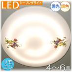 照明 照明器具 シャンデリア led リモコン おしゃれ 激安 新品・可愛いデザイン照明 LED調光&調色タイプ おしゃれ 豪華 アンティーク ライト インテリア